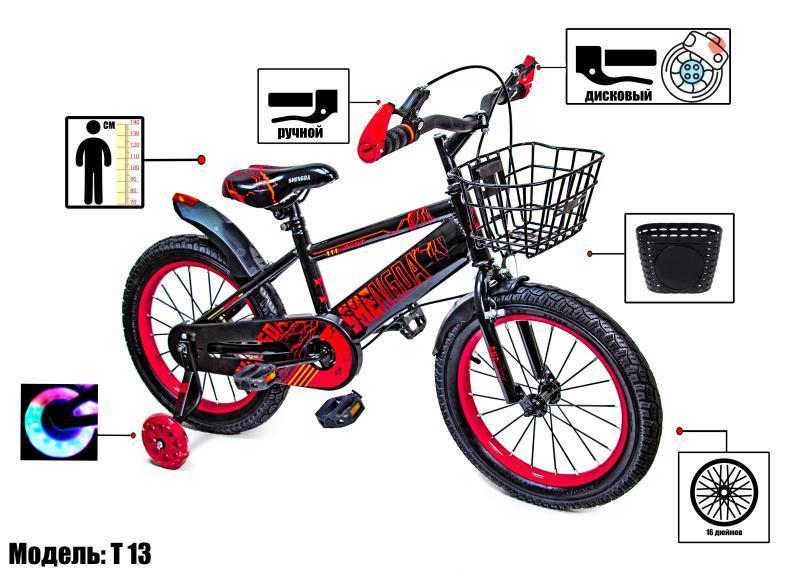 """Детский Велосипед  """"SHENGDA"""" 16"""" Красный  Дисковый Тормоз"""