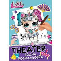 Раскраска  LOL кулы ЛОЛ Theater  YES №742572 водная, с заданиями в ассортим