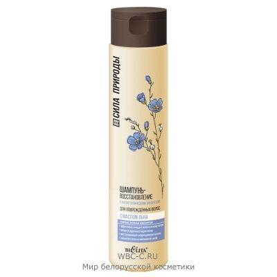 Белита Сила Природы Шампунь-восстановление с маслом льна для поврежденных волос 400 мл
