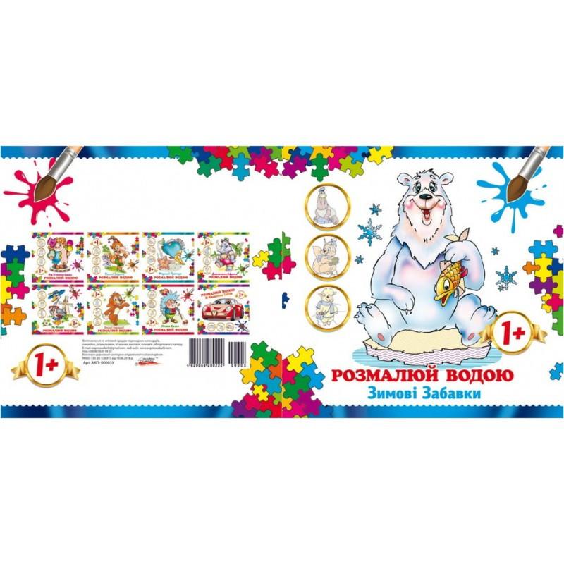 """Розмальовка """"Експрес Удачі"""" 24*23 8 аркушів Розфарбуй водою """"Зимові забави"""" АКП-003U"""