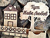 """Ключница деревянная """"Тут живе любов"""" светлая, фото 7"""