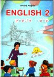 Англійська мова: підручник для 2 класу.Карпюк