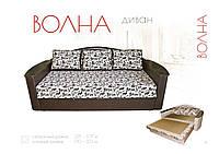 Диван-кровать «Волна» спальное место 170х200 от производителя