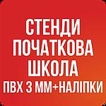 Стенди Початкова школа ПВХ 3мм + Наліпки