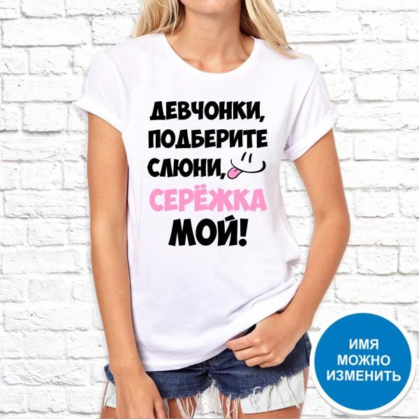 Жіночі футболки з написами. Футболка з принтом