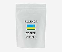 Кофе арабика в зернах Руанда (Rwanda)