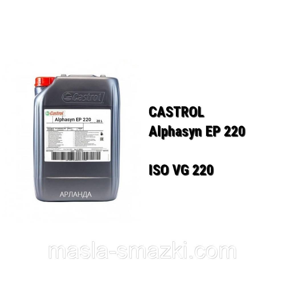 Castrol Alphasyn EP 220 редукторное масло синтетическое (20 л)