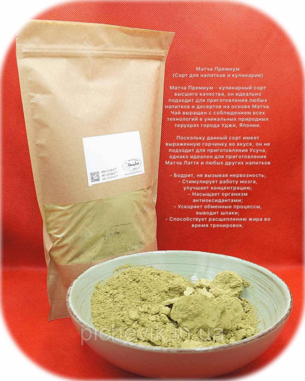 Чай Матча Элит Премиум.(Китай) Вес: 500 грамм