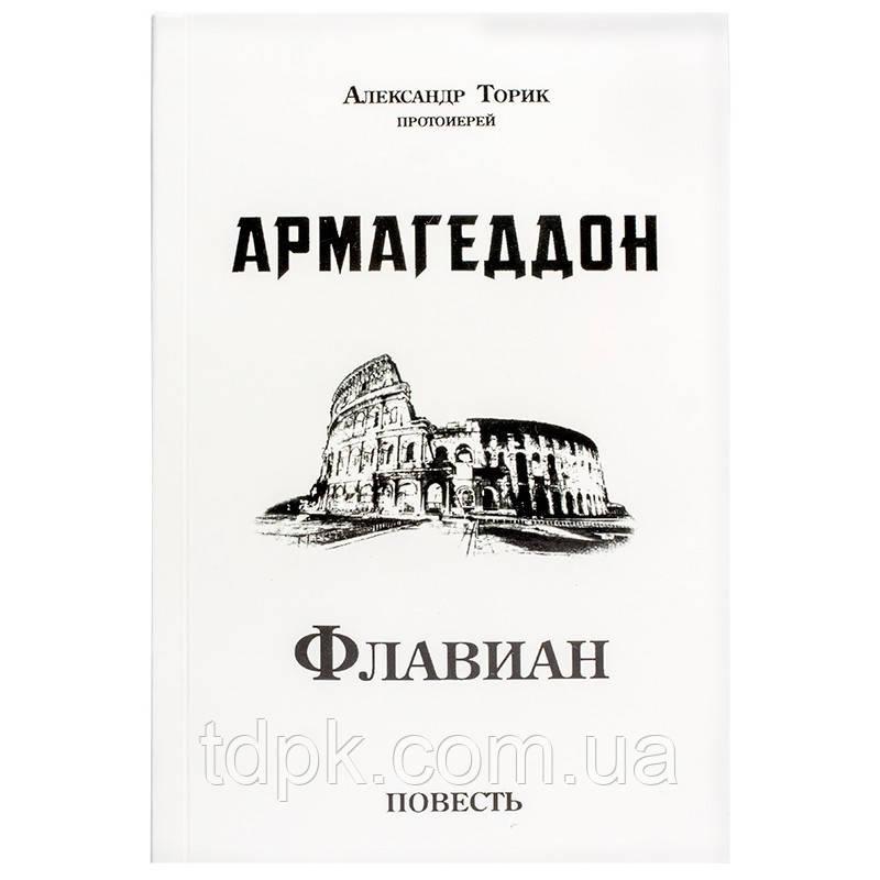 АЛЕКСАНДР ТОРИК ФЛАВИАН 4 КНИГА СКАЧАТЬ БЕСПЛАТНО