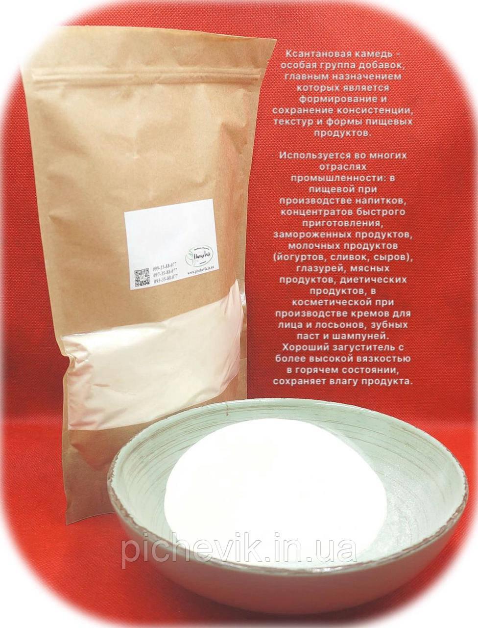 Ксантанова камедь (Е415) Китай. Вес:1 кг