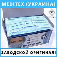 50 шт. Маска медицинская одноразовая трехслойная защитная для лица на резинке с фиксатором meditex