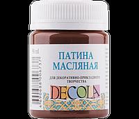 Фарба олійна Decola, коричнева патина, 50мл ЗХК