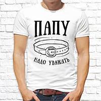 Мужская футболка с надписью. Футболка на подарок папе