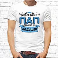 Мужская футболка с надписью. Футболка на подарок