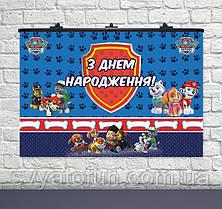 Плакат для праздника Щенячий патруль синий укр