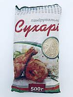 Сухари панировочные, 500 гр, Лавер