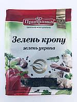 Зелень кропу, 10 гр, Приправка
