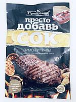 Приправа для маринування мяса лимон та трави, 30 гр, Приправка