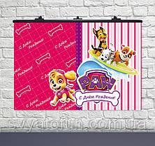 Плакат для праздника Щенячий патруль розовый рус
