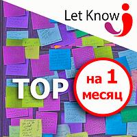 TOP оголошення на дошці оголошень Let-Know на 1 місяць
