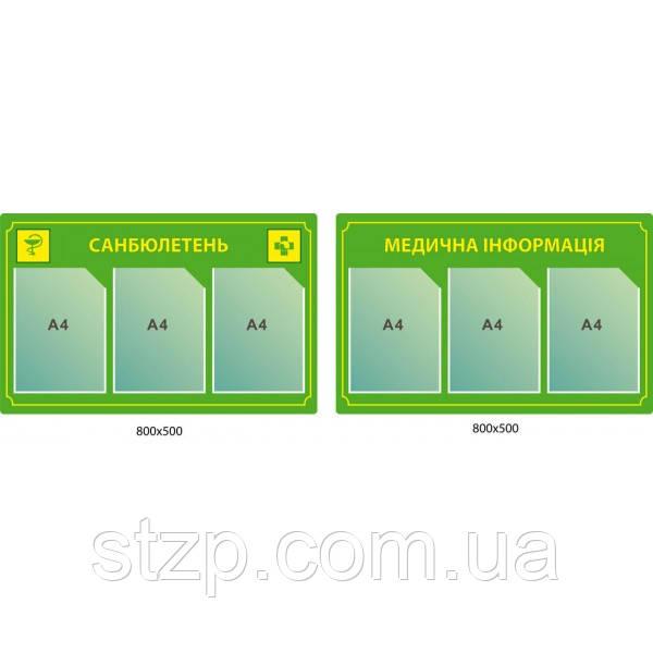 Стенд Медицинская информация, Санбюллетень в комплекте
