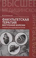 Михаил Качковский Факультетская терапия: внутренние болезни