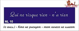 трафарет надпись для биотату NL10