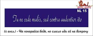 трафарет надпись для биотату NL15