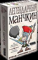 Настольная игра Легендарный Манчкин 1200