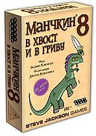 Настольная игра Манчкин 8: В хвост и в гриву 1199