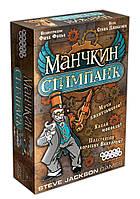 Настольная игра Манчкин Стимпанк 1585
