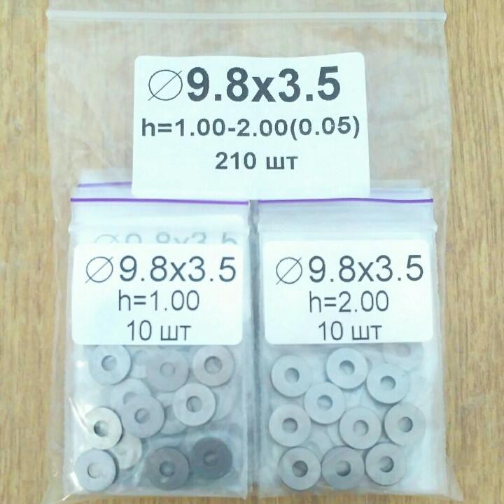 Регулювальна шайба дизельної форсунки 9,8 * 3,2 мм. ЯМЗ ЄВРО-2