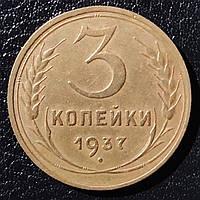 3 копейки 1937 года СССР