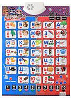 Говорящий обучающий плакат Русский алфавит X15600 LOL