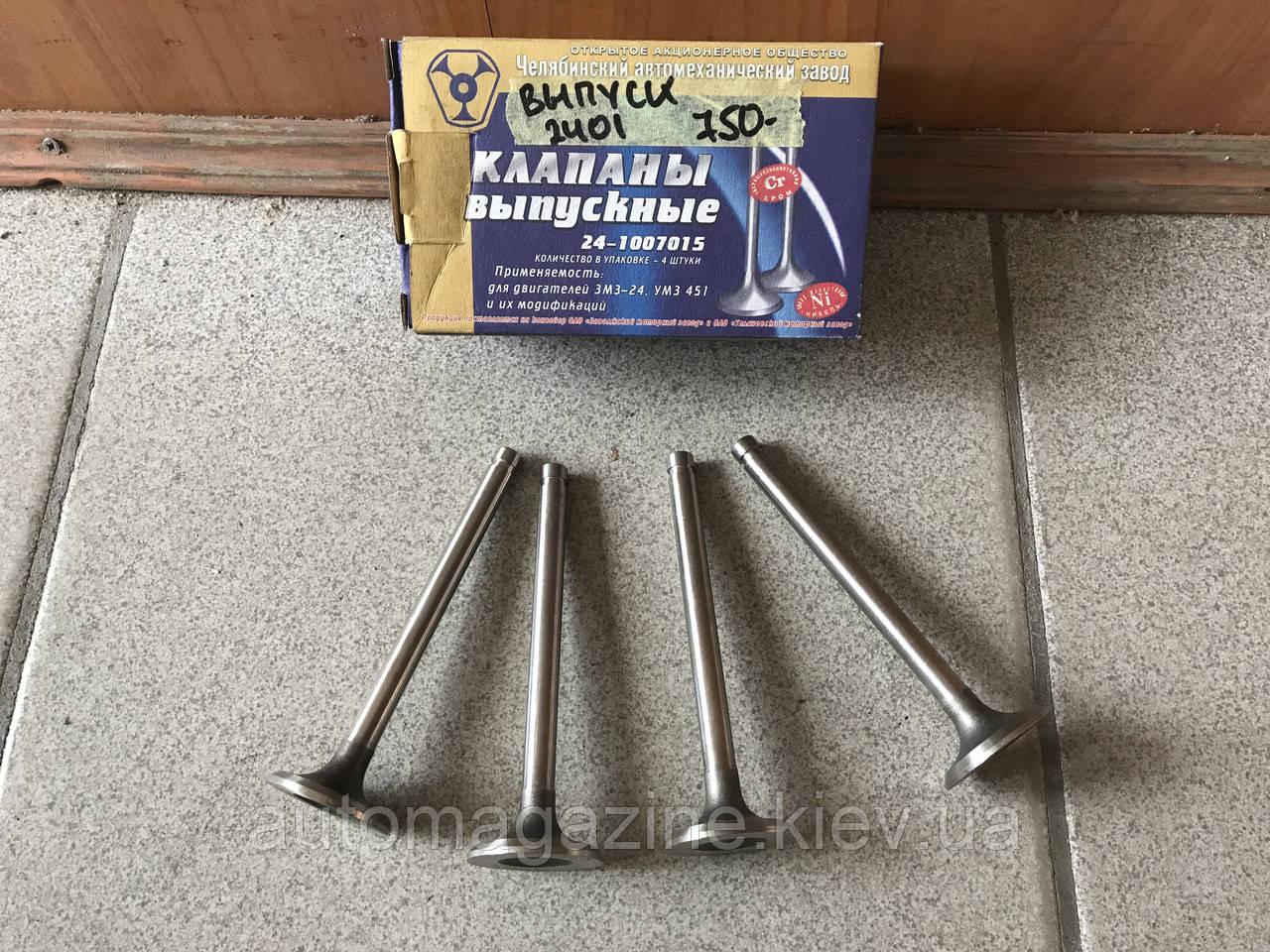 Клапаны выпускные УАЗ, ГАЗ 2401
