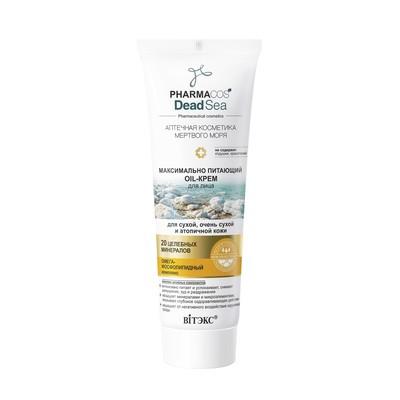 Pharmacos DeadSea Максимально питающий OIL-КРЕМ для лица для сухой, очень сухой и атопичной кожи 75мл