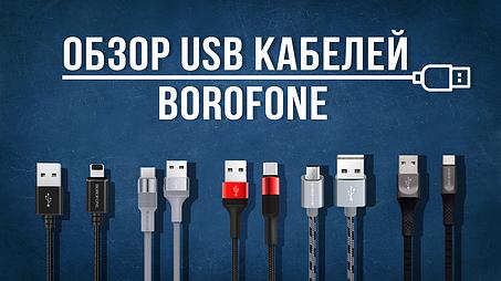 USB кабеля BOROFONE