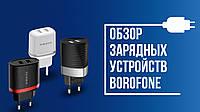 Зарядные устройства BOROFONE