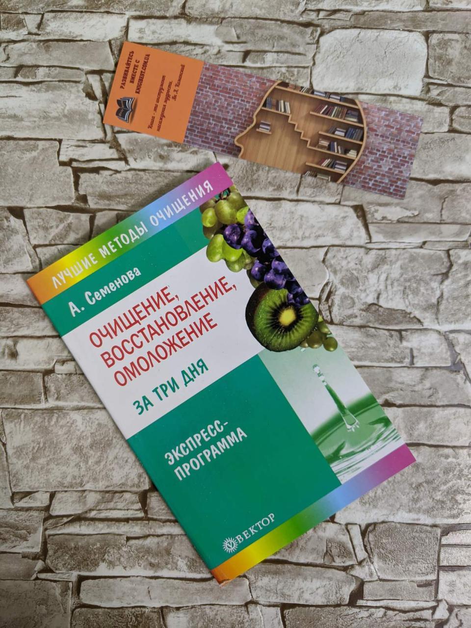 """Книга """"Очищение, восстановление, омоложение за три дня""""  Семенова Анастасия"""