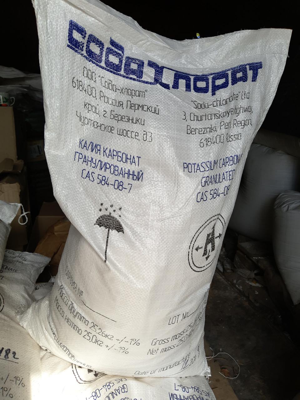 Калій вуглекислий , карбонат калію, поташ Росія. Корея, расф. за 1 кг, 25 кг/мішок