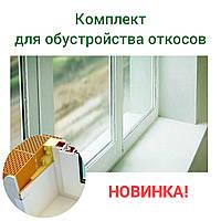 Готовые откосы комплект балконный блок  глубина 375 мм