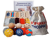 Гра Hega  Мячики Сенсорні тактильна розвивальна дидактична ( мячики сенсорные)(206), фото 1