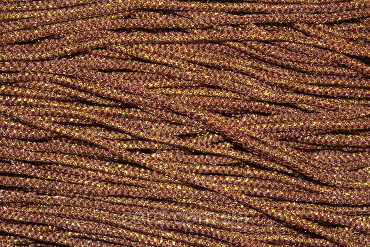 Шнур круглый 2,5 мм 100м коричневый + люрекс золото