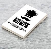 Книга для записей кулинарных рецептов. Кулинарный блокнот. Кук Бук бело-черный