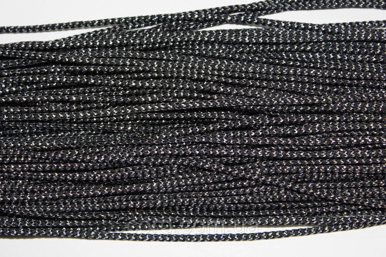 Шнур круглый 2,5 мм 100м черный + люрекс серебро