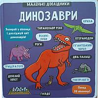 Дитяча книга Динозаври Для дітей від 3 років