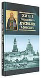 Житие преподобного Аристоклия Афонского, фото 2