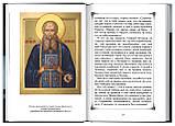 Житие преподобного Аристоклия Афонского, фото 3