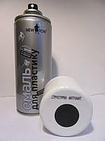 Эмаль для пластика Newton Структурная Антрацит 400мл