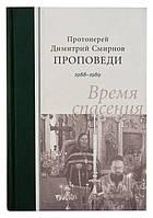 Время спасения. Проповеди 1988 - 1989. Протоиерей Димитрий Смирнов.